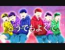 【合松】六つ子で世界寿命と/最/後/の/一/日