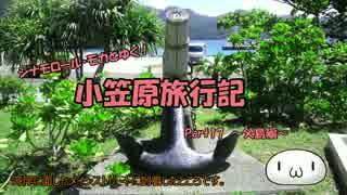 【ゆっくり】小笠原旅行記 Part17 ~父島編~ 街歩きその1