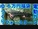 【ゆっくり】フォースター6万円福袋 開封動画【2016年】