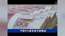 【新唐人】【経済100秒】中国から資本金大量撤退