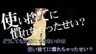 【ニコカラ】emotional【on vocal】