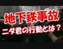 【地下鉄事故】 ニダ君の行動とは?