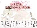 【渋谷のキング】 萌声トーナメント 2015 【まこ天使】【コレコレ】part①