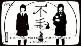 "《歌った》不毛!《コンクリ》THE""KUSEMONO""COMPILATIONALBUM Ver."