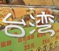 【旅行】コジマ店員のめざせ台湾!集集鉄道の旅 part.19