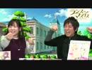 ランス・アンド・マスクス ~ナイト・オブ・ザ・ニコ生~ 第04回 (2/2)