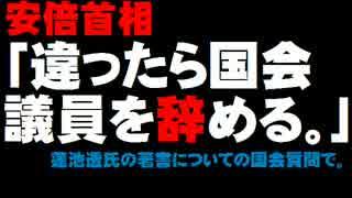 拉致問題・安倍首相「違ってたら議員辞める」発言について。- 2016.01.12