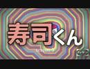【自主制作アニメ】寿司くん 第三十一話「不思議なボタン」