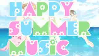 【オリジナルPV】Happy Summer Music 歌ってみた【桜ほたる×*優梨*×もちすけ】