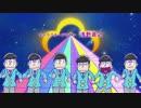 【チョロ松っぽく】おそ松さん2クール目新OP歌ってみた。【声真似】