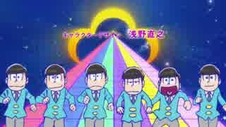 【チョロ松っぽく】おそ松さん2クール目新