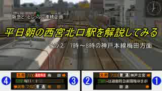 【A列車で行こう9】平日朝の西宮北口駅を