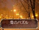 【IA&結月ゆかり】雪のパズル【オリジナル曲】