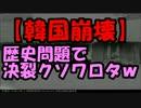 """【韓国崩壊】中国が韓国の""""慰安婦合意""""にガチ切れ制裁を実施!!"""