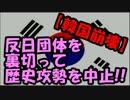"""【韓国崩壊】慰安婦合意で""""韓国の大敗北""""が確定したwww"""