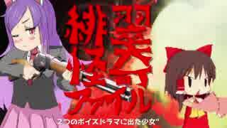 緋翠怪奇ファイル☆ ~2つのボイスドラマに出た少女~ thumbnail
