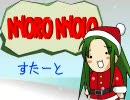 ちゅるやさん 「NYORO NYOLO」クリスマスver[H.264]