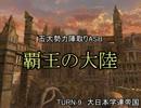 【MUGEN】覇王の大陸 Part42【陣取り】