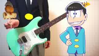 【おそ松さん】OPとED ギターで弾いてみた