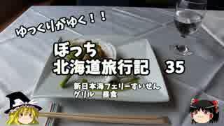 【ゆっくり】北海道旅行記 35 新日本海フェリーすいせん 昼食編