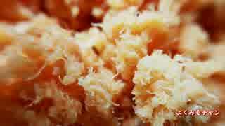 鮭フレーク Salmon flake