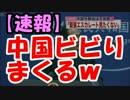 【速報】日本「尖閣に侵攻したら自衛隊出すから覚悟しろや」⇒