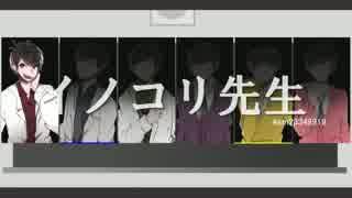 【手描き】イ/ノ/コ/リ/先/生/【合松】※再