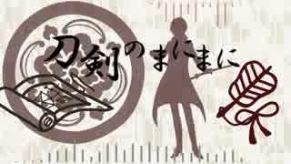 【刀剣乱舞】刀剣のまにまに【一周年記念