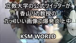 【KSM】立教大学の公式ツイッターが香山リカ教授の画像で炎上中