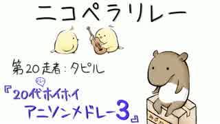 【ニコペラリレー】20代ホイホイアニソン