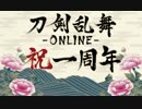 【刀剣乱舞】リリース一周年記念ボイス(46振)