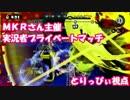 【Splatoon】MKR主催実況者プライベートマッチ 前編【とりっぴぃ視点】