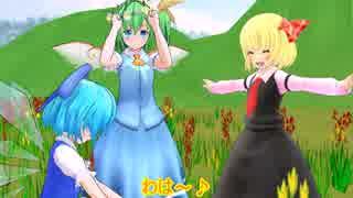 【東方MMD】妖精とお花畑
