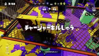 【スプラトゥーン】チャージャーキル集par