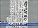 【日韓合意の真実】退潮米国の意図と許すまじ日韓通貨スワップ協定推進[桜H28/1/14]