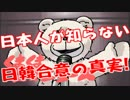 日本人が知らない慰安婦問題に関する日韓合意の真実!!
