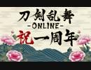 【刀剣乱舞】 1周年記念ボイス へし切長谷部 【ネタバレ】