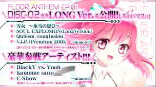 BEMANI生放送(仮)第115回 - SOUND VOLTEX ULTIMATE TRACKS -FLOOR ANTHEM- EP.01新情報! 1/2 thumbnail