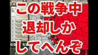 【HoI2】独ソ戦演習対戦マルチpart6【マルチ実況プレイ】