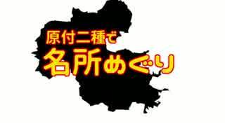 """原付二種で名所めぐり 9箇所目【大分県・九重""""夢""""大吊橋】"""
