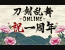 【刀剣乱舞】刀剣乱舞リリース1周年記念ボイス集【全51口】