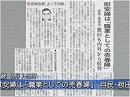 【慰安婦日韓合意】言論弾圧開始、日本を香港のようにしてはならない[桜H28/1/15]