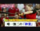 【MLB】新・3大 メジャーの絶対マネ出来ない変態打ち