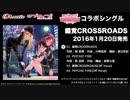 【試聴動画】BiBi「錯覚CROSSROADS」