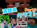 【minecraft】清楚系クラフト【part9】