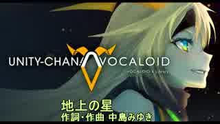 unity-chan!に地上の星を歌ってもらった(