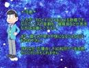 【三男人力】恋/は戦/争【おそ松さん】