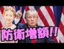 【世界が孤立】トランプ氏が韓国に防衛負担の増額要求