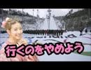 【平昌五輪】韓国平昌の深刻な客室不足、8000人以上は他行ってね