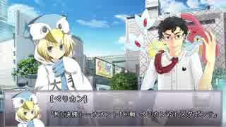 【ポケモンORAS】親子の愛で勝ち上がるMEC準々決勝【VSトスタポンテ】